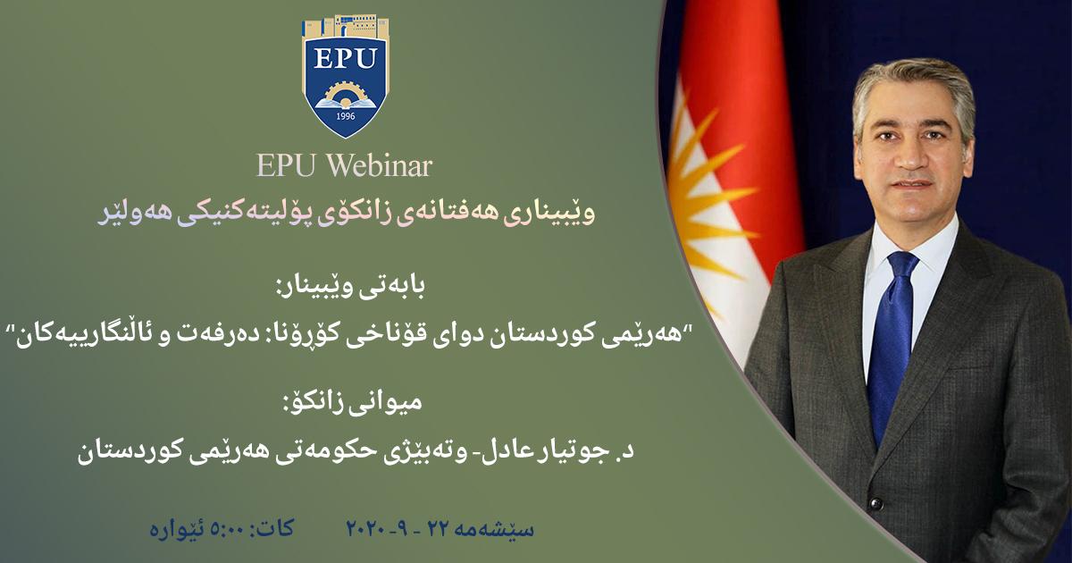 Erbil Polytechnic University Announces The Presentation of a Weekly Webinar