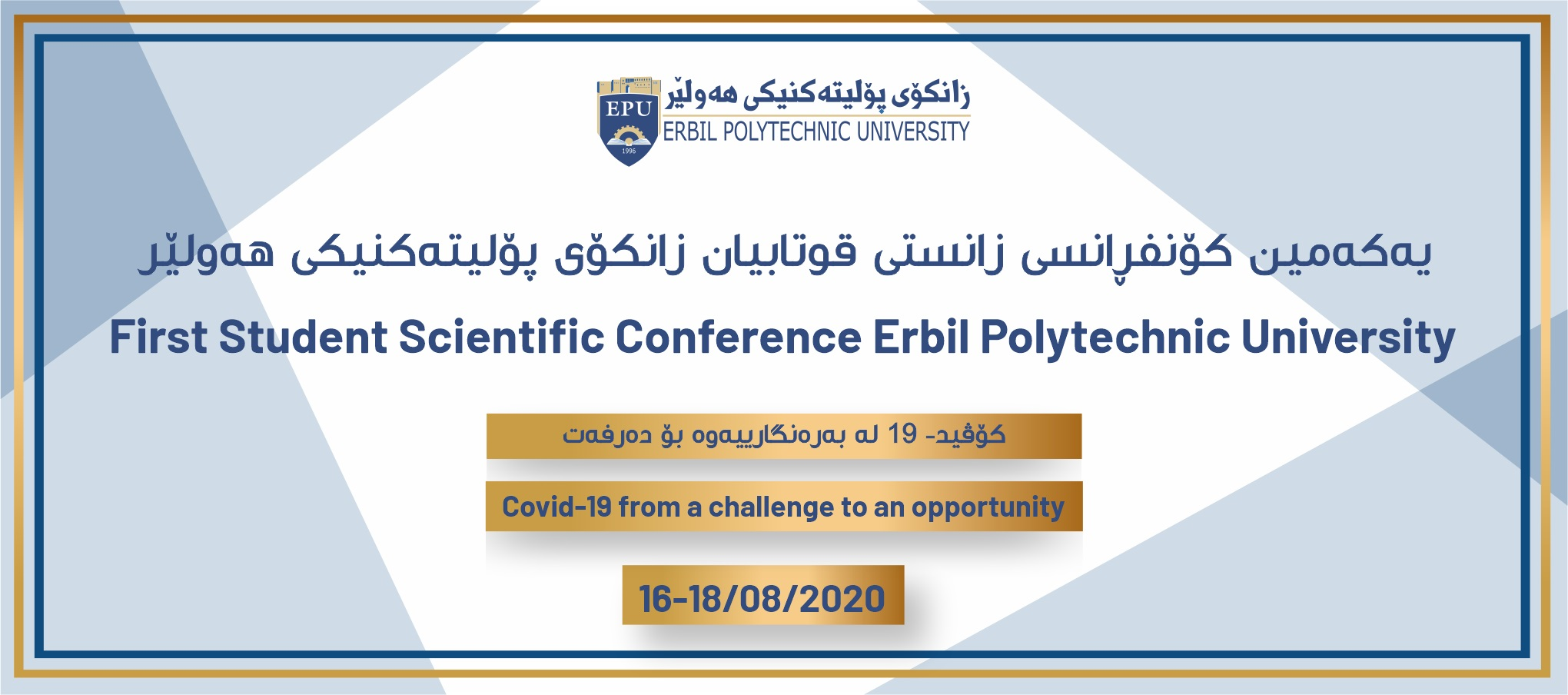 Erbil Polytechnic University Holds the first Scientific Conference of the Students at 16-18th August 2020 Online