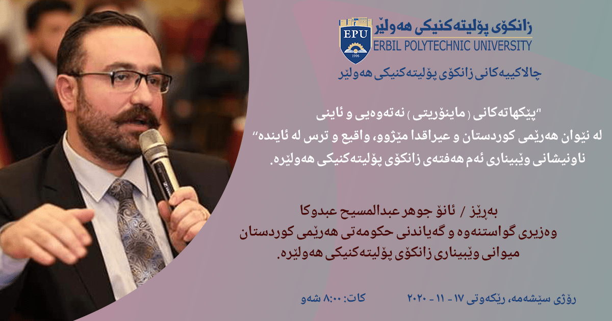 Erbil Polytechnic University Hosts The Transportation and Communication Minister In A Webinar